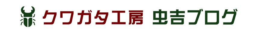 クワガタ工房 虫吉の飼育情報ブログ